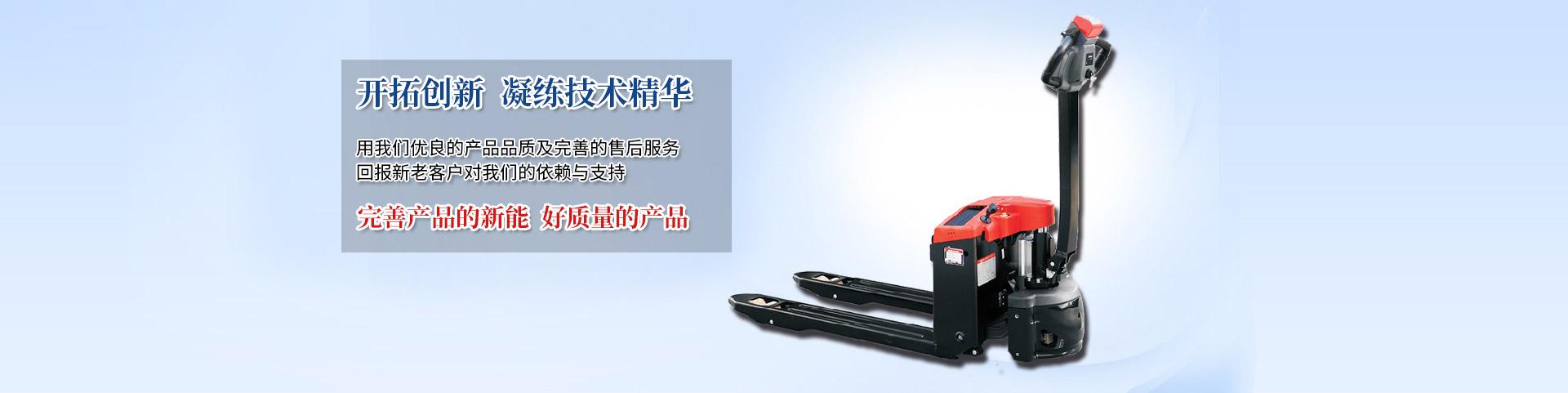 武汉电动搬运车